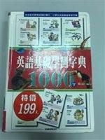 二手書博民逛書店 《中小學生英語基礎學測字典 1000》 R2Y ISBN:9867520408│簡鈺蓓