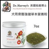 *KING WANG*美國哈維博士骨骼關節症狀食療 《犬用骨骼強健草本營養粉》7oz
