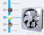新飛換氣扇窗式排風扇家用油煙抽風機廚房衛生間排氣扇10寸單向   (圖拉斯)