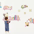 ►壁貼 小熊書架五代乳白膜牆貼紙家裝貼可移除牆貼紙【A3040】
