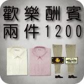 純棉彈性緹花襯衫、純棉休閒褲 酬賓價2件1200元
