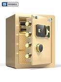 【快出】保險櫃家用小型25cm30cm辦公指紋密碼全鋼防盜入墻入衣櫃新款報警保管箱YYJ