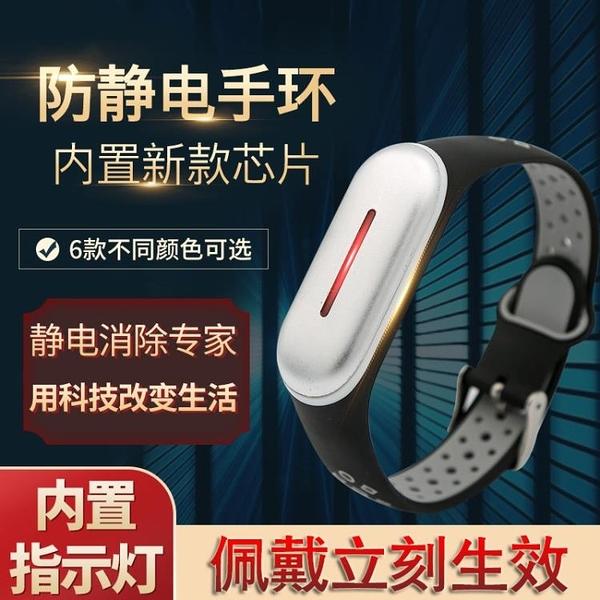 靜電手環 無繩有無線防去靜電環腕帶消除人體靜電男女平衡能量手鏈 - 古梵希
