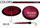 24骨 傘 超大結實直桿長柄創意晴雨傘 巴黎春天