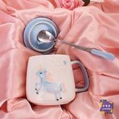 馬克杯 創意可愛咖啡馬克杯帶蓋勺獨角獸杯子陶瓷韓版女學生清新家用水杯 3色 交換禮物