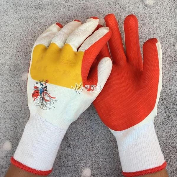勞保手套 膠片手套 塑膠塗膠加厚 勞保手套膠皮手套防滑耐磨橡膠 伊芙莎