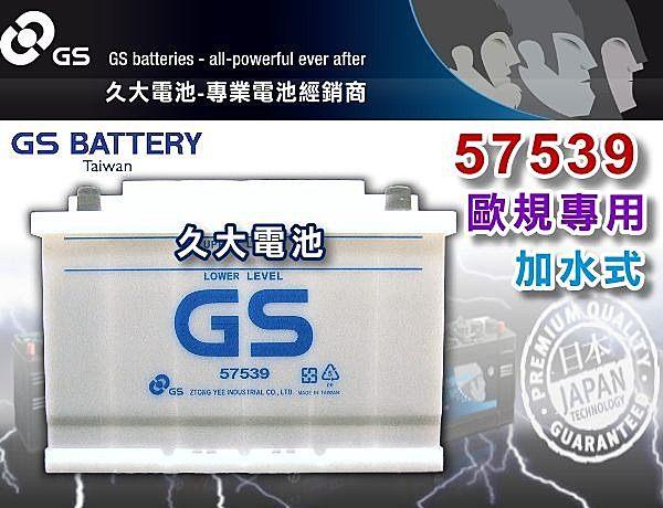 ✚久大電池❚ GS 統力 汽車電瓶 加水式 57539 DIN70 75AH 歐洲車 汽車電池