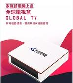 台灣品牌 全球電視盒 全球機上盒 全球盒子 全球播放盒
