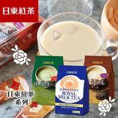 日本 日東紅茶系列 日東奶茶 奶茶 皇家奶茶 抹茶 抹茶歐蕾 焙茶歐蕾 沖泡 沖泡飲品