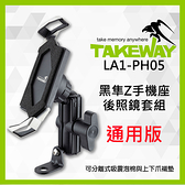 【現貨】LA1-PH05 後照鏡版 手機架 套組 通用版 黑隼Z手機座 TAKEWAY LA1PH05 屮S0