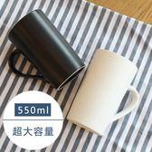 馬克杯陶瓷大容量簡約水杯純色文藝辦公室喝水杯550ml【元氣少女】