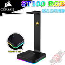 [ PC PARTY ] 海盜船 Corsair ST100 RGB USB 3.1耳機座 (支援7.1聲道)