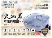 【東銘】火山岩多功能不沾料理鍋 5.2L 1000W 耐熱防裂玻璃蓋 自動調溫 80-240度 悶燒鍋 TM-7112