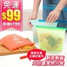 (99免運) 矽膠真空密封食材收納袋 (不挑色) DAC7399