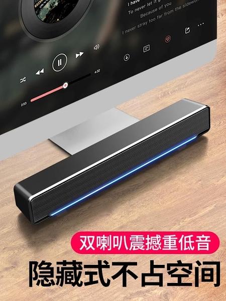 電腦喇叭音響 家用臺式小音箱低音炮USB長條重低音【星時代生活館】