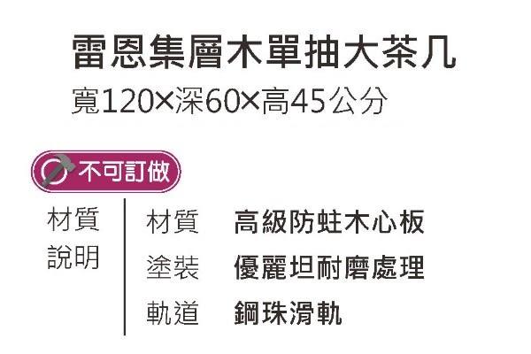 【森可家居】雷恩集層木單抽大茶几 7JF249-1