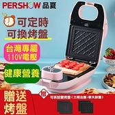 現貨 110V 品夏三明治機(送三明治盤 華夫餅盤)早餐機網紅輕食機多功能麵包機