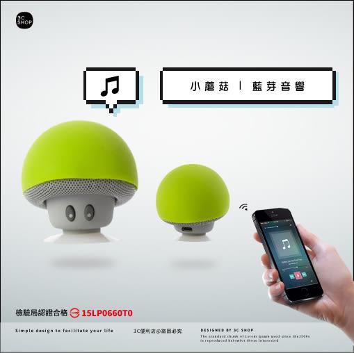 小蘑菇藍芽喇叭音響小巧可愛手機支架 強力吸盤內置麥克風免提通話360優質聲響USB音箱