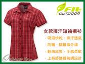 ╭OUTDOOR NICE╮維特FIT 女款小蓋袖前襟配色格紋襯衫 IS2202 暗紅色 排汗襯衫 格紋襯衫 防曬襯衫