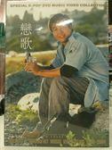 影音專賣店-Z16-001-正版DVD*音樂【戀歌】