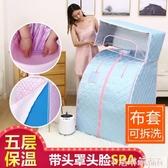 汗蒸箱家用桑拿浴箱單人全身蒸汽熏蒸機滿月發汗袋汗蒸房家庭 MKS極速出貨