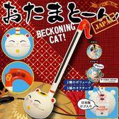 Hamee 明和電機 Otamatone 日本版 音樂蝌蚪 電子二胡 音樂玩具 27cm 招財貓 355-131813