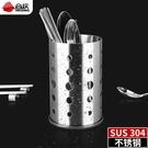304不銹鋼筷子筒家用瀝水筷子籠餐具筷子架廚房置物架筷子盒 一米陽光