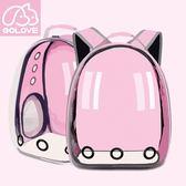 寵物包 貓包貓籠外出攜帶透氣太空艙寵物貓狗狗用品背包透明包大小號便攜
