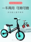 兒童平衡車2-3-6歲1寶寶無腳踏滑步兩用自行車二合一多功能三合一 快速出貨