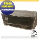 印表機防塵套 Canon PIXMA MX497 通用型 P14 (465X350X190)