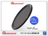 送濾鏡袋~SUNPOWER TOP1 CPL 49mm 環型偏光鏡 航太鋁合金 (49,湧蓮公司貨)【0利率,免運費】