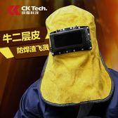 電焊面罩 牛皮 眼鏡 頭戴防護式面具焊帽焊工焊接 氬弧焊燒焊全面【onecity】