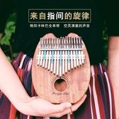 艷陽全單板卡林巴琴拇指琴 17音卡通圖案kalimba樂器