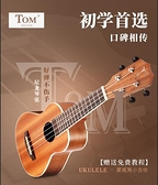 尤克里里 TOM尤克里里初學者兒童男女生入門小吉他烏克麗麗23寸ukulele LX 曼慕