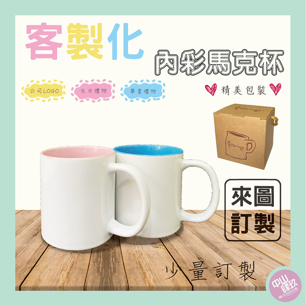 客製化商品-內彩杯 可印製各種圖面、紀念照