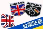 鋁合金 三角 立體金屬貼飾 國旗貼 英格蘭 德國賽車版 銘牌 廠徽 標誌 賽道板 側窗貼 車身貼 貼紙
