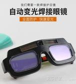 太陽能自動變光電焊眼鏡焊工專用燒二保焊氬弧焊接防強光護目眼鏡 【快速出貨】