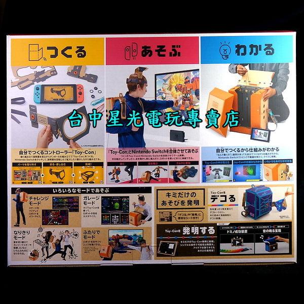 【NS原版片 純日版 可刷卡】☆ Switch 任天堂實驗室 Labo 02 紙箱遊戲 機器人 ☆【台中星光電玩】