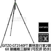 GITZO GT 2540FT 6X 碳纖維三腳架 防水 (24期0利率 免運文祥公司貨) Safari 系列 叢林旅行家 2號腳 可反折