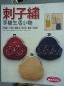 【書寶二手書T6/美工_QFW】刺子繡手縫生活小物_大谷祥子