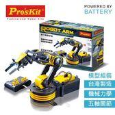 【ProsKit 寶工 科學玩具】GE-535N 動力機器手臂