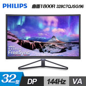 【Philips 飛利浦】32型 曲面極速電競螢幕 (328C7QJSG/96) 【贈保冰保溫袋】