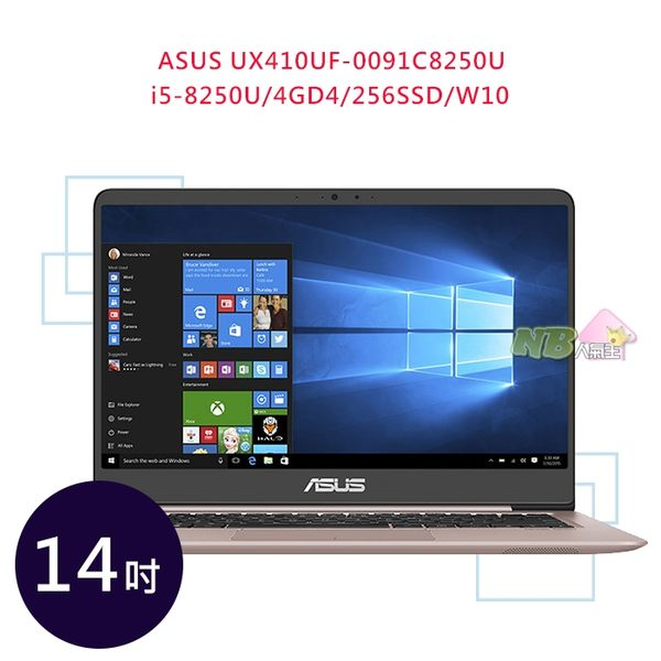 ASUS UX410UF-0091C8250U 14吋◤刷卡◢FHD 筆電 (i5-8250U/4GD4/256SSD/W10) 玫瑰金