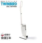 【刷卡分期+免運費】日本TWINBIRD-強力手持直立兩用吸塵器 ASC-80TW / ASC-80TWW 另有粉色