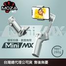 【登錄保固15個月】MINI-MX MOZA 魔爪 折疊 三軸 穩定器 適用 手機 vlog 直播 防抖 公司貨 屮X7