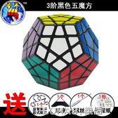 魔方三階五魔方鏡面金字塔SQ1 斜轉魔粽子風火輪玩具套裝樂活 館
