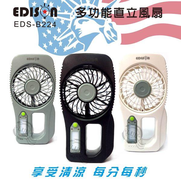 【樂悠悠生活館】EDISON愛迪生多功能直立式風扇 (附鋰電池/掛繩/USB充電線) 電扇 小風扇 (EDS-B224)