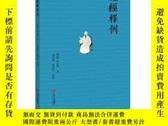 二手書博民逛書店罕見禮經釋例(精裝)Y304919 鄧聲國、劉蓓然 校 江西人民出版社 ISBN:9787210096139