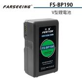 【EC數位】Farseeing 凡賽 FS-BP190 V型鋰電池 14.8V/13.2Ah LED燈具供電 攝影機供電
