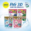 日本 洗衣粉 洗衣球 洗衣機【Z0038】日本P&G 第三代3D洗衣膠球(大補充包44顆入)ac 完美主義